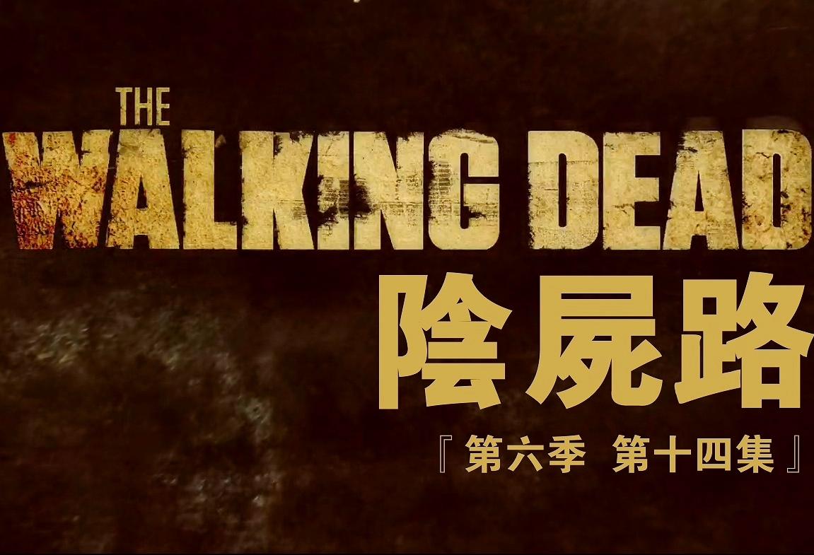 [繁]陰屍路/行屍走肉/The Walking Dead 第六季 - 14